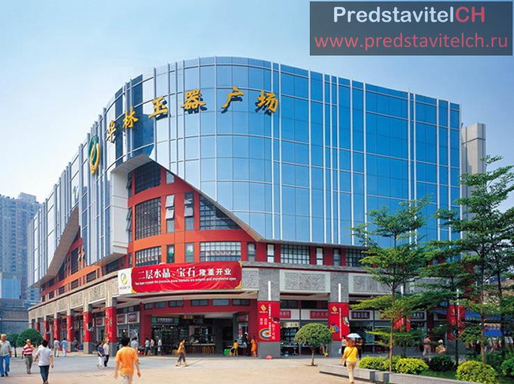PredstavitelCH - Рынки Гуанчжоу, опт на рынках Гуанчжоу