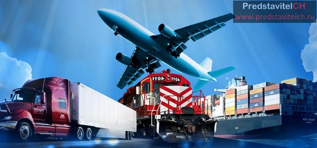 PredstavitelCH - Доставка товара (грузов) из Китая
