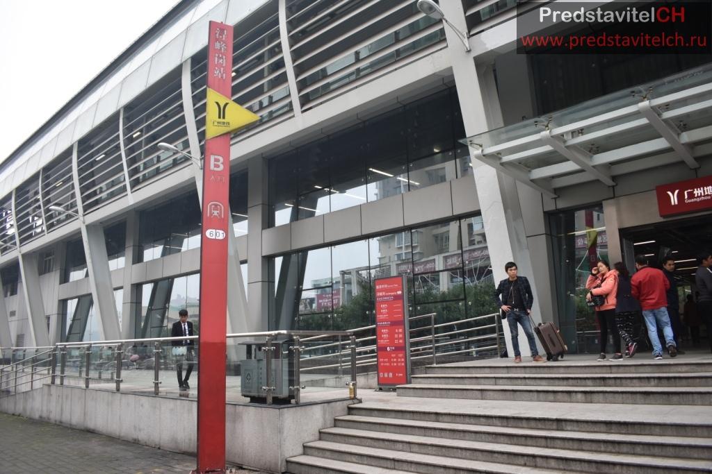 PredstavitelCH - Метро Гуанчжоу, Китай