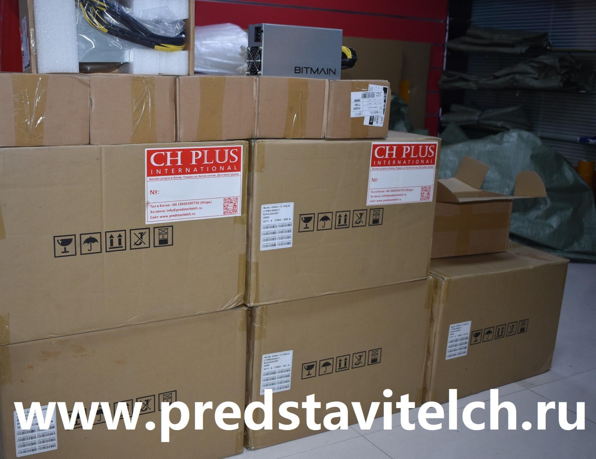 Купить Асик Майнер в Китае, Asic Miner в Гуанчжоу, D3, S9, L3+